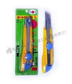 YJH-501 美工刀 大型 | 控鎖式 (附2 片備用刀片)