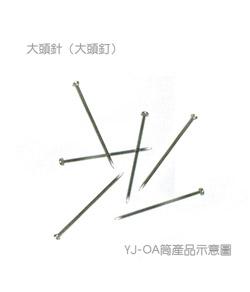 大頭針 YJ-OA筒系列-紅標(L)