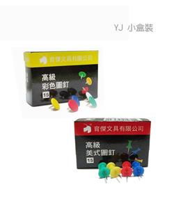 彩色圖釘 | 美式圖釘 YJ-小盒裝