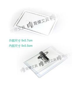 識別證件套 | 識別套附紙-夾式(附別針) 內部尺寸9x5.5cm (2入)