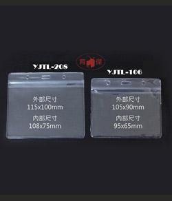 識別證件套 | 工作證 YJTL-106 防水夾鍊(橫式) 內部尺寸95x65mm (2入)