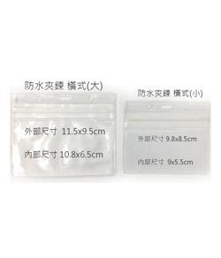 識別證件套 | 防水夾鍊(橫式) 大 內部尺寸10.8x6.5cm (1入)