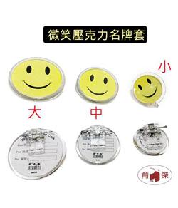 壓克力名牌套-微笑款(大) 夾式-附別針 | 識別證件套