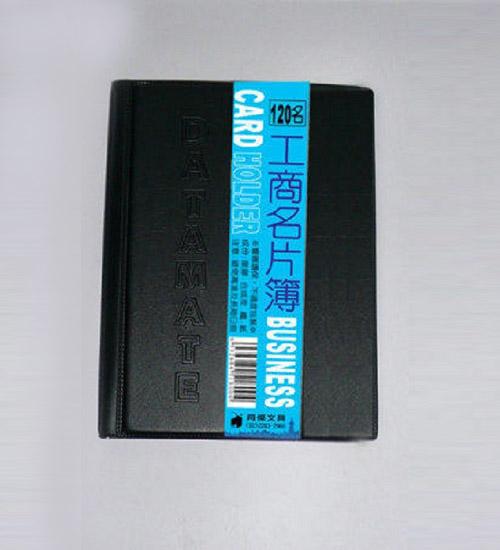 YJ-801208 工商名片簿 120名