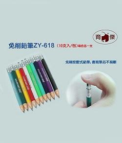 ZY-618 免削自動鉛筆 | 按壓式自動鉛筆 (10支入)
