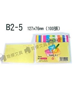 B2-5可再貼 | 便利貼 127x76mm