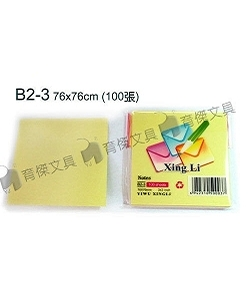 B2-3可再貼 | 便利貼 76x76mm