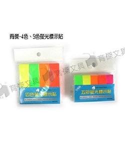 YJ-Y02-5 螢光五色可再貼 | 便利貼