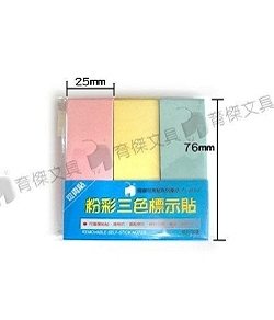 YJ-A03-3 粉彩三色 可再貼   便利貼