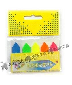 YJ 五色螢光標示貼(箭頭) 塑膠材質
