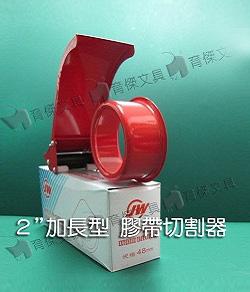 加長型 封箱膠帶切割器 2