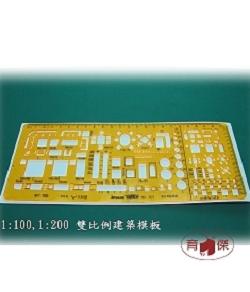 金絲猴No.4373 雙比例建築模板1:100 1:200