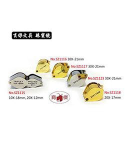 珠寶鏡 SZ1123 30X-21mm 手持款