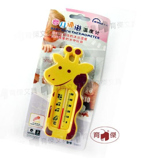 G901 嬰兒沐浴用溫度計 | 水溫溫度計